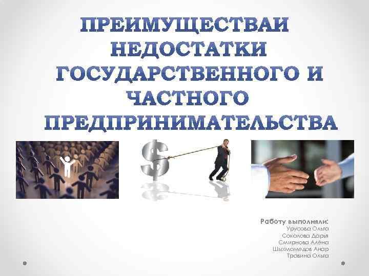 Работу выполняли: Урусова Ольга Соколова Дарья Смирнова Алёна Шыхмомедов Анар Травина Ольга