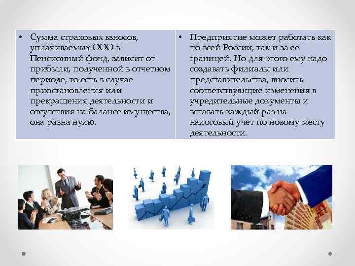 • Сумма страховых взносов, • Предприятие может работать как уплачиваемых ООО в по