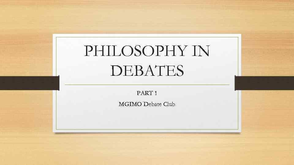 PHILOSOPHY IN DEBATES PART 1 MGIMO Debate Club