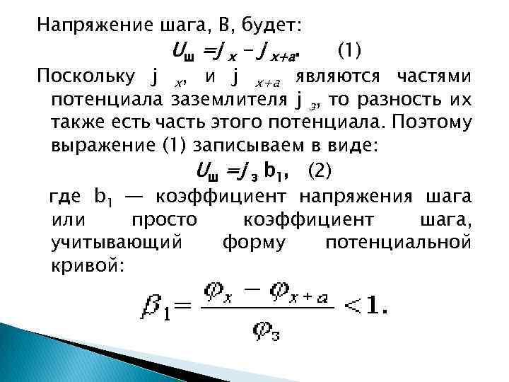 Напряжение шага, В, будет: Uш =j х - j х+а. (1) Поскольку j х,