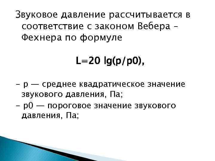 Звуковое давление рассчитывается в соответствие с законом Вебера – Фехнера по формуле L=20 lg(p/p