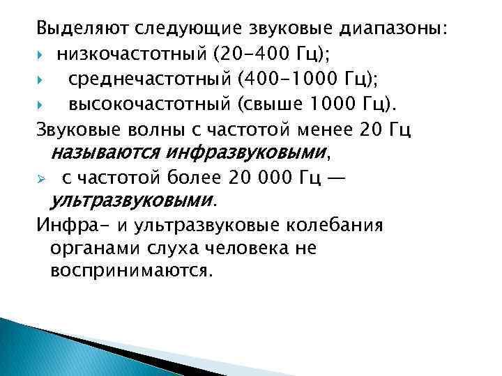 Выделяют следующие звуковые диапазоны: низкочастотный (20 -400 Гц); среднечастотный (400 -1000 Гц); высокочастотный (свыше