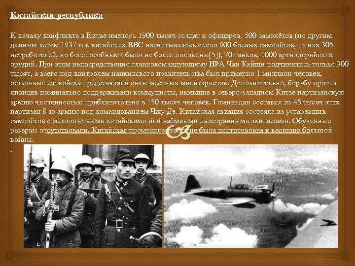 Китайская республика К началу конфликта в Китае имелось 1900 тысяч солдат и офицеров, 500