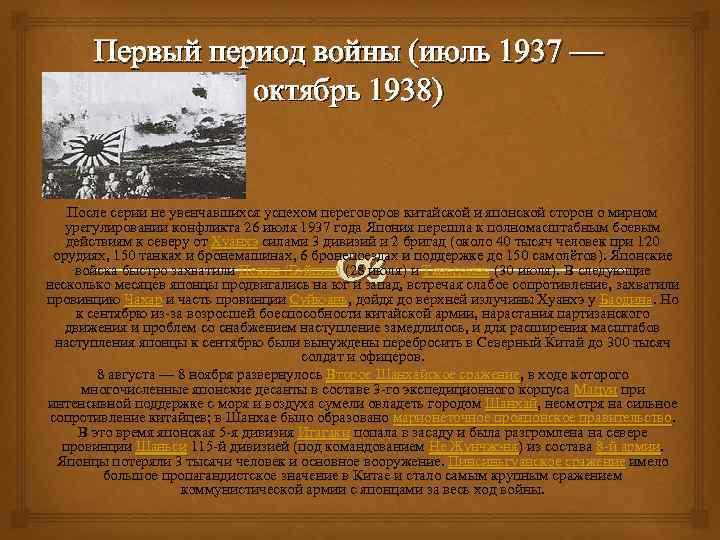 Первый период войны (июль 1937 — октябрь 1938) После серии не увенчавшихся успехом переговоров