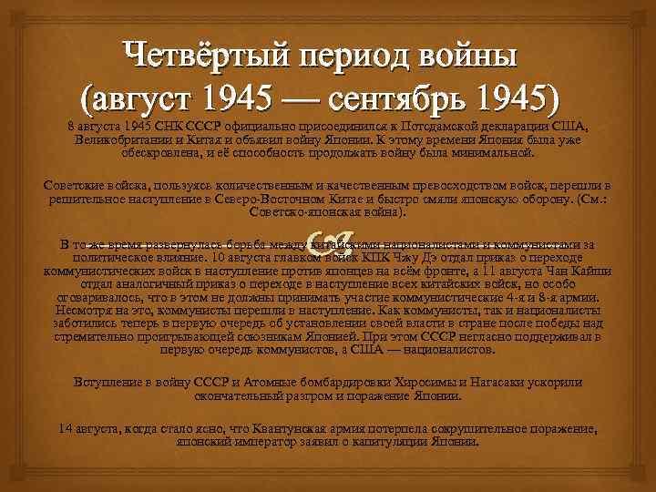 Четвёртый период войны (август 1945 — сентябрь 1945) 8 августа 1945 СНК СССР официально
