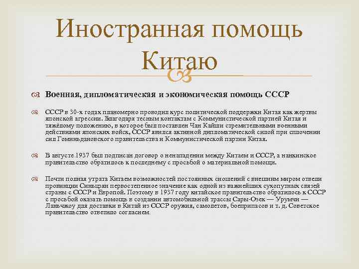 Иностранная помощь Китаю Военная, дипломатическая и экономическая помощь СССР в 30 -х годах планомерно