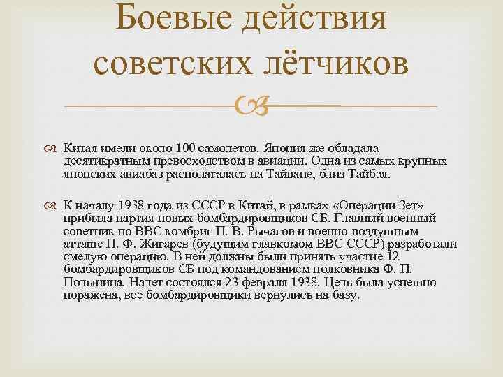 Боевые действия советских лётчиков Китая имели около 100 самолетов. Япония же обладала десятикратным превосходством