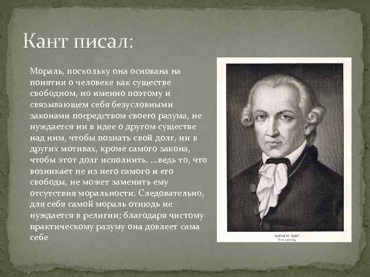 the significance of morality for immanuel kant Kant's theory is an example of a deontological moral theory-according to these theories, the rightness or wrongness of actions does not depend on their consequences but on whether they fulfill our duty.