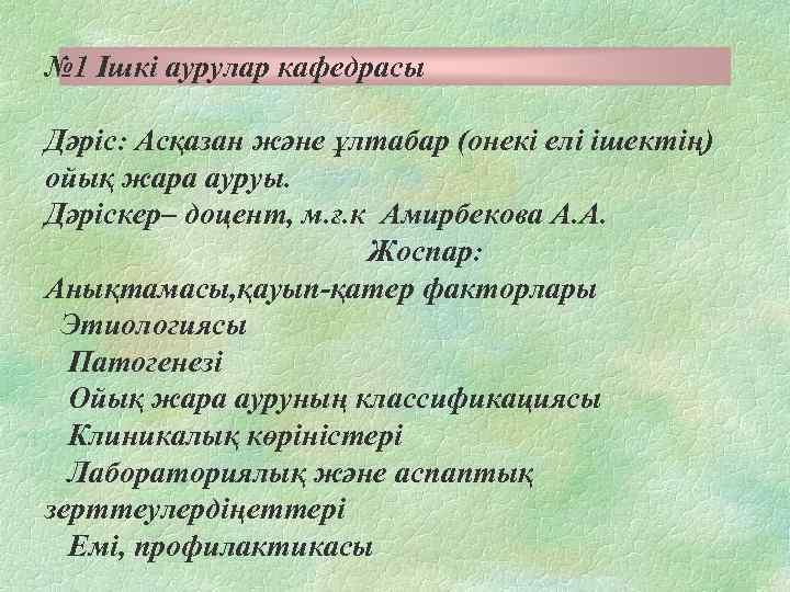 № 1 Ішкі аурулар кафедрасы Дәріс: Асқазан және ұлтабар (онекі елі ішектің) ойық жара