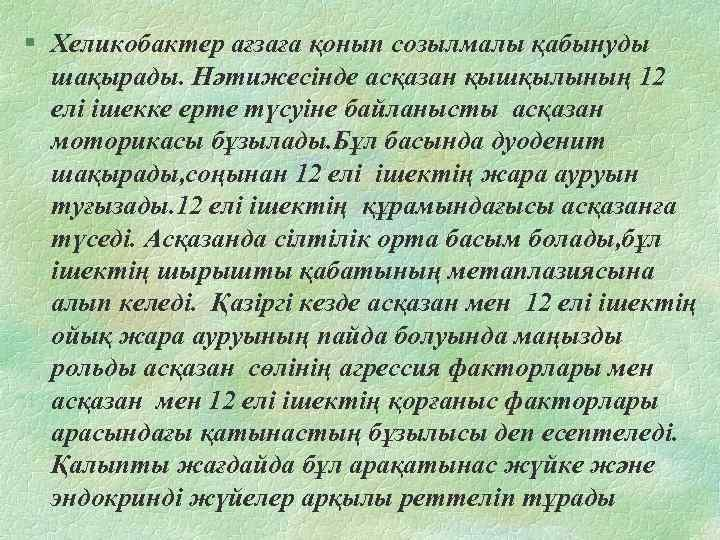 § Хеликобактер ағзаға қонып созылмалы қабынуды шақырады. Нәтижесінде асқазан қышқылының 12 елі ішекке ерте