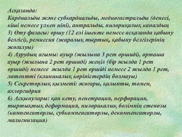 Асқазанда: Кардиальды және субкардиальды, медиогастральды (денесі, кіші немесе үлкен иіні), антральды, пилориқалық каналдың 3)