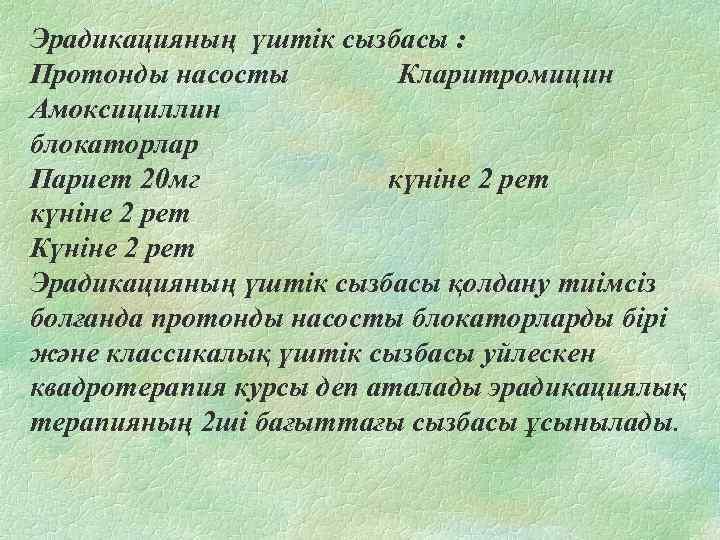 Эрадикацияның үштік сызбасы : Протонды насосты Кларитромицин Амоксициллин блокаторлар Париет 20 мг күніне 2