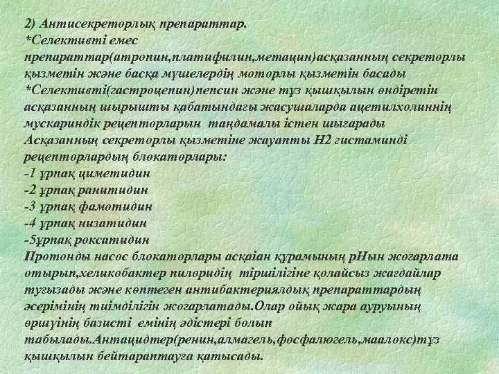 2) Антисекреторлық препараттар. *Селективті емес препараттар(атропин, платифилин, метацин)асқазанның секреторлы қызметін және басқа мүшелердің моторлы