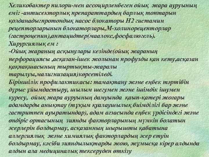 Хеликобактер пилори-мен ассоцирленбеген ойық жара ауруының емі: -антисекторлық препараттардың барлық топтарын қолданады: протондық насос