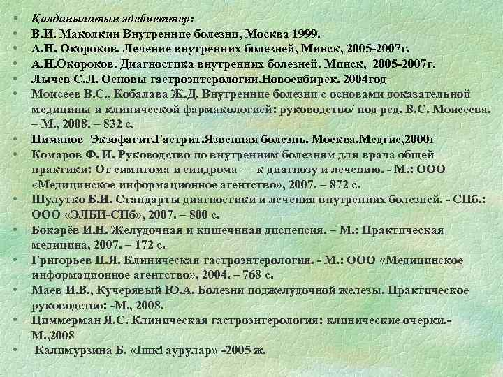 § • • • • Қолданылатын әдебиеттер: В. И. Маколкин Внутренние болезни, Москва 1999.
