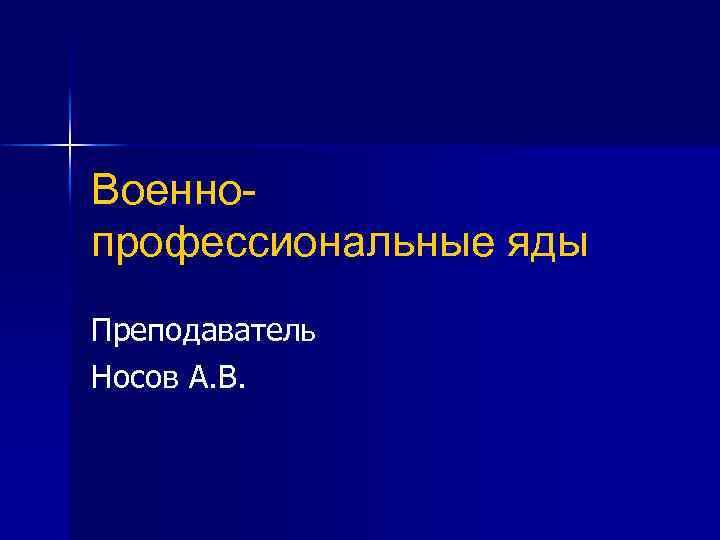 Военнопрофессиональные яды Преподаватель Носов А. В.