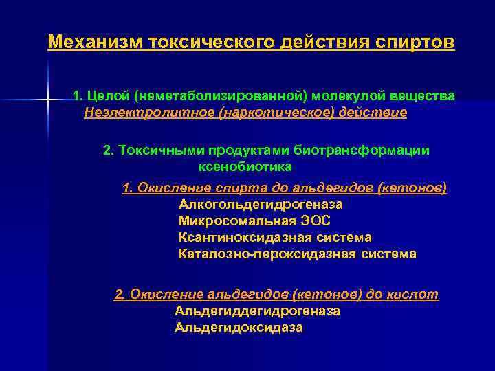Механизм токсического действия спиртов 1. Целой (неметаболизированной) молекулой вещества Неэлектролитное (наркотическое) действие 2. Токсичными