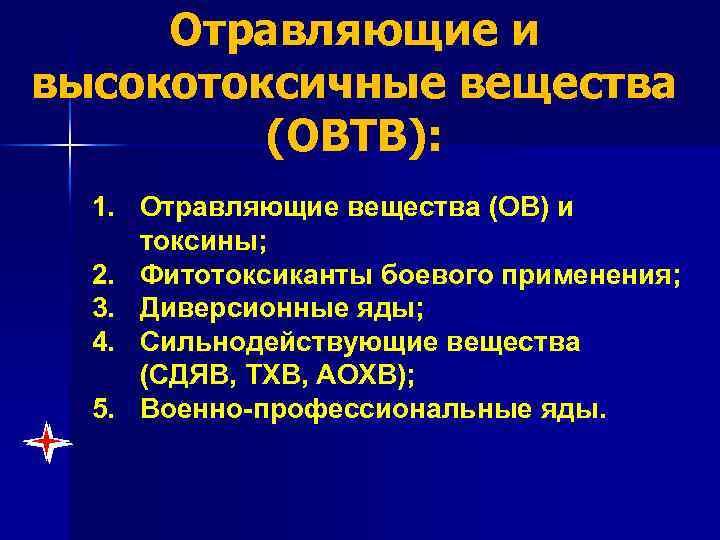 Отравляющие и высокотоксичные вещества (ОВТВ): 1. Отравляющие вещества (ОВ) и токсины; 2. Фитотоксиканты боевого