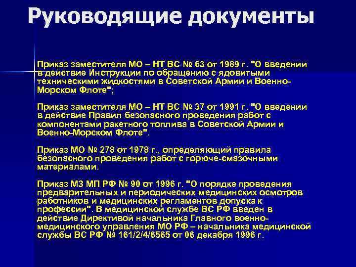 Руководящие документы Приказ заместителя МО – НТ ВС № 63 от 1989 г.