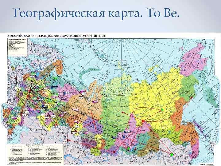 Географическая карта. To Be.