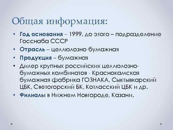 Общая информация: • Год основания – 1999, до этого – подразделение Госснаба СССР •