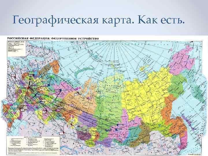 Географическая карта. Как есть.
