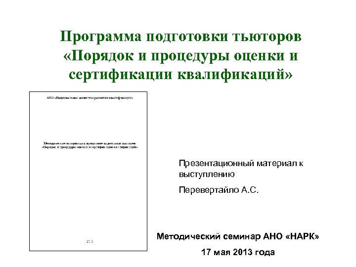 Программа подготовки тьюторов «Порядок и процедуры оценки и сертификации квалификаций» Презентационный материал к выступлению