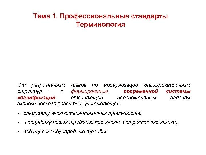 Тема 1. Профессиональные стандарты Терминология От разрозненных шагов по модернизации квалификационных структур – к