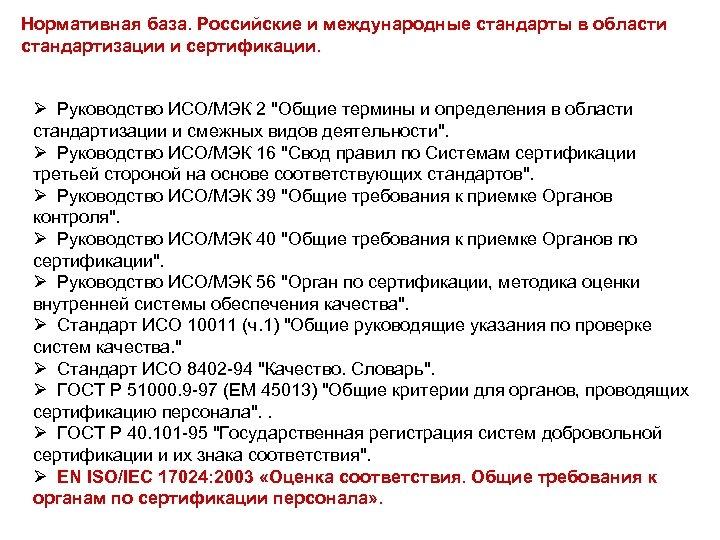 Нормативная база. Российские и международные стандарты в области стандартизации и сертификации. Ø Руководство ИСО/МЭК