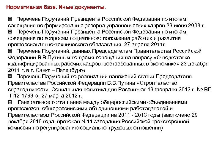 Нормативная база. Иные документы. 3 Перечень Поручений Президента Российской Федерации по итогам совещания по