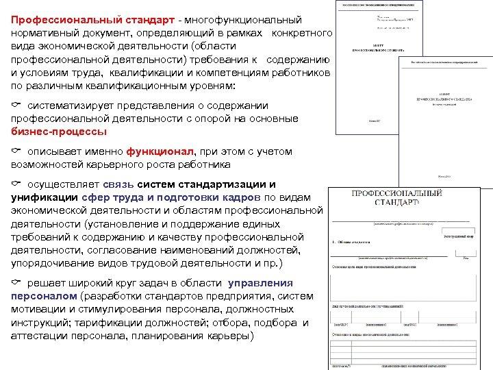 Профессиональный стандарт - многофункциональный нормативный документ, определяющий в рамках конкретного вида экономической деятельности (области