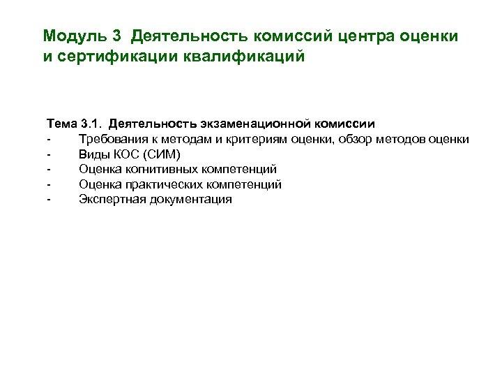 Модуль 3 Деятельность комиссий центра оценки и сертификации квалификаций Тема 3. 1. Деятельность экзаменационной