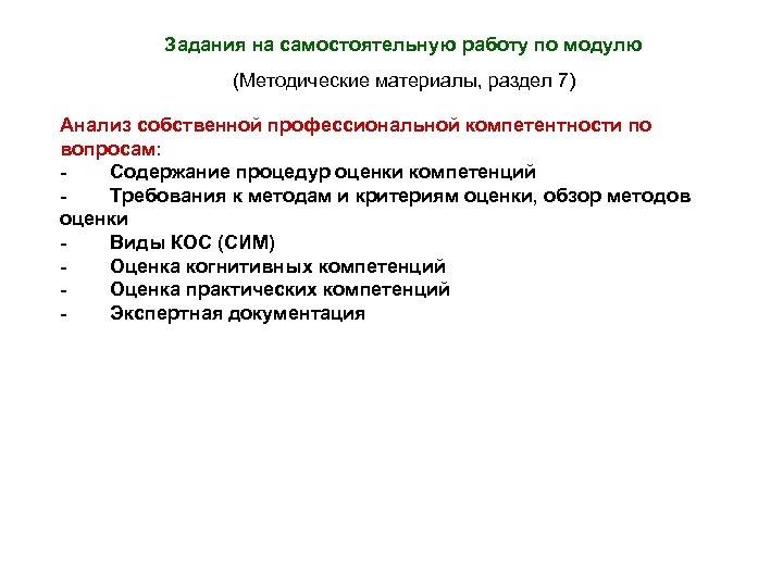 Задания на самостоятельную работу по модулю (Методические материалы, раздел 7) Анализ собственной профессиональной компетентности