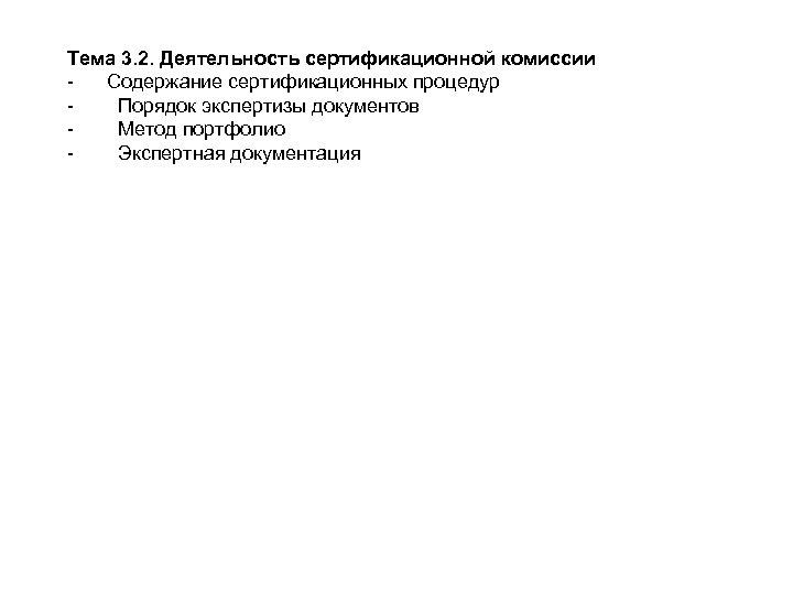 Тема 3. 2. Деятельность сертификационной комиссии - Содержание сертификационных процедур - Порядок экспертизы документов