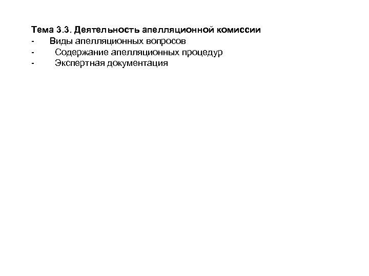 Тема 3. 3. Деятельность апелляционной комиссии - Виды апелляционных вопросов - Содержание апелляционных процедур