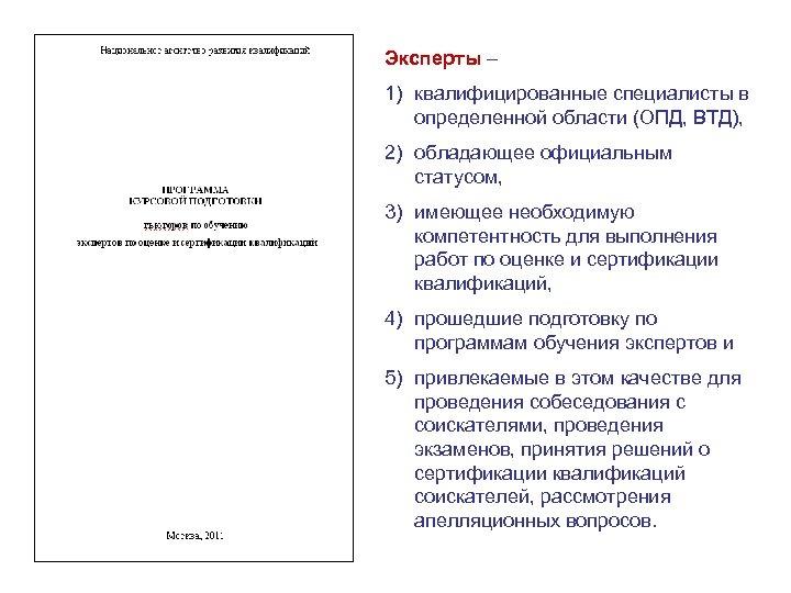 Эксперты – 1) квалифицированные специалисты в определенной области (ОПД, ВТД), 2) обладающее официальным статусом,