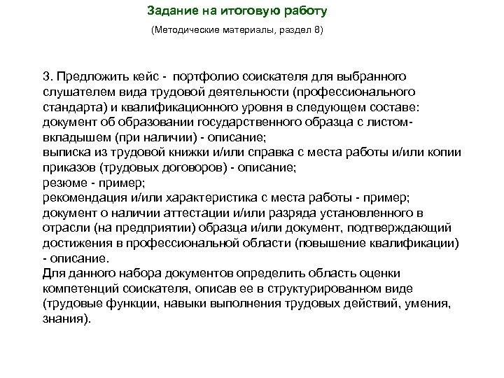 Задание на итоговую работу (Методические материалы, раздел 8) 3. Предложить кейс - портфолио соискателя