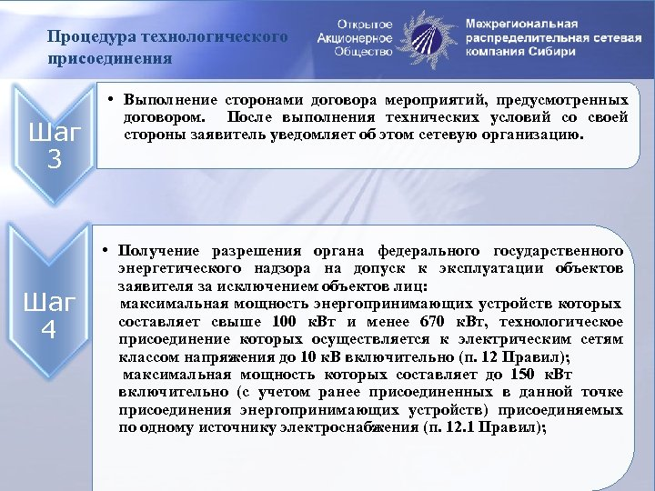 Процедура технологического присоединения Шаг 3 • Выполнение сторонами договора мероприятий, предусмотренных договором. После выполнения