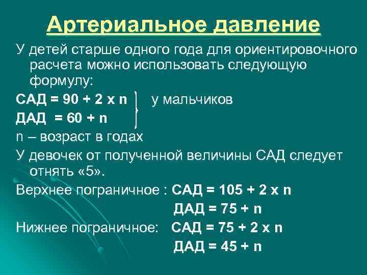 Артериальное давление У детей старше одного года для ориентировочного расчета можно использовать следующую формулу: