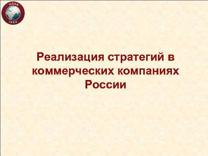Реализация стратегий в коммерческих компаниях России
