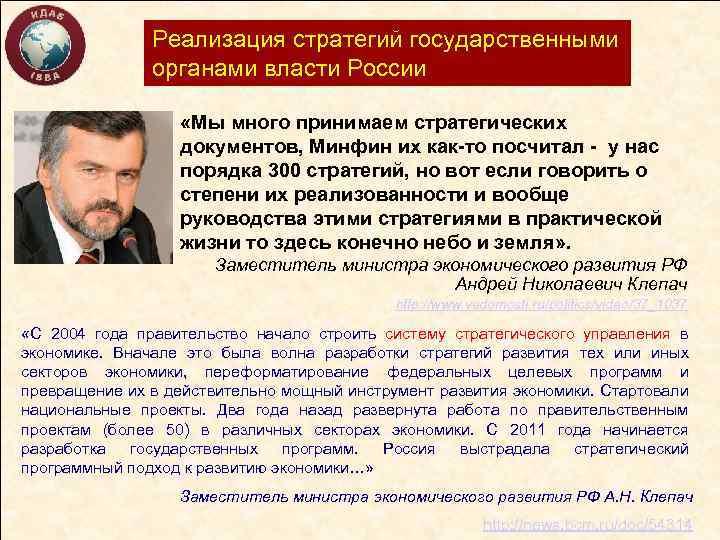 Реализация стратегий государственными органами власти России «Мы много принимаем стратегических документов, Минфин их как-то