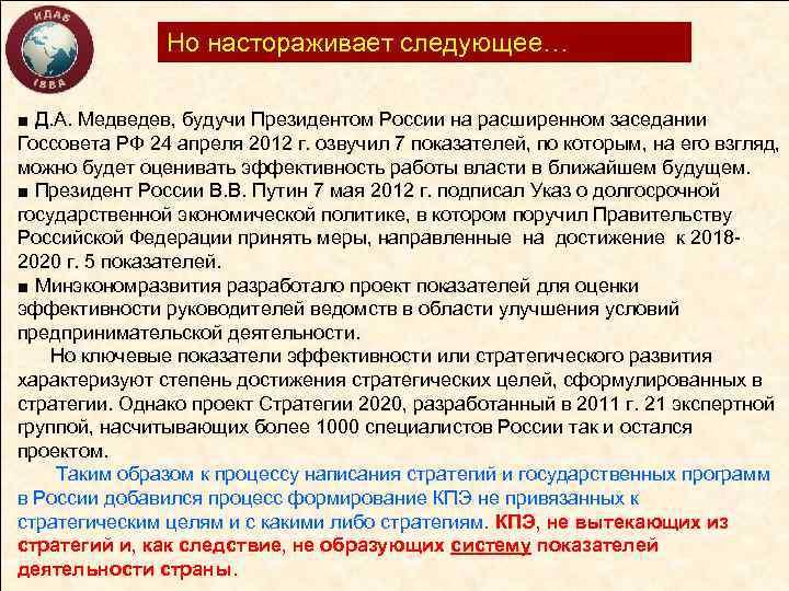Но настораживает следующее… ■ Д. А. Медведев, будучи Президентом России на расширенном заседании Госсовета
