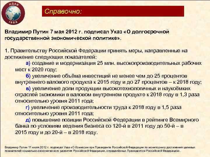 Справочно: Владимир Путин 7 мая 2012 г. подписал Указ «О долгосрочной государственной экономической политике»
