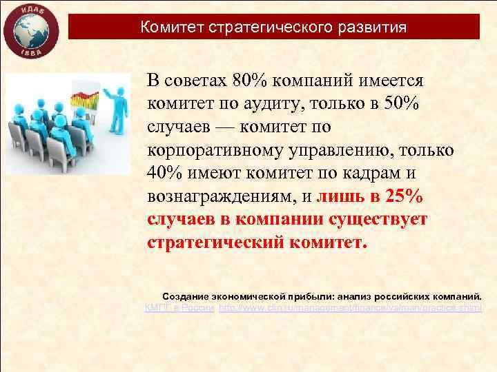 Комитет стратегического развития В советах 80% компаний имеется комитет по аудиту, только в 50%