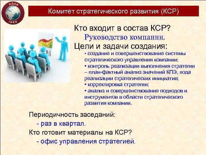 Комитет стратегического развития (КСР) Кто входит в состав КСР? Руководство компании. Цели и задачи