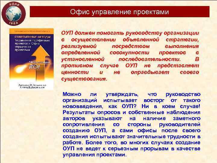 Офис управление проектами ОУП должен помогать руководству организации в осуществлении объявленной стратегии, реализуемой посредством