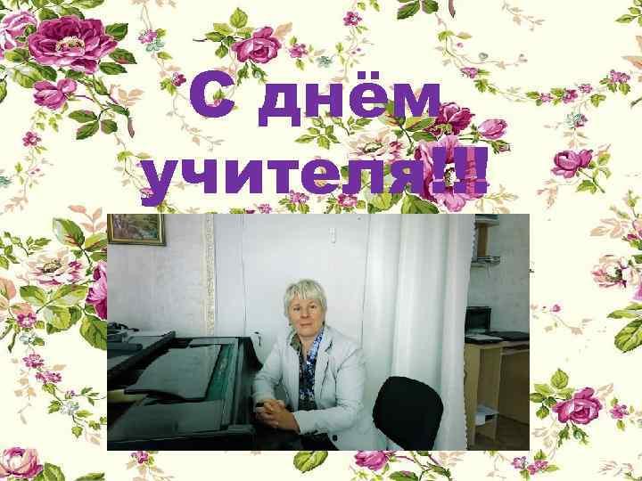 С днём учителя!!!