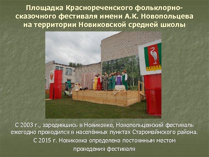 Площадка Краснореченского фольклорносказочного фестиваля имени А. К. Новопольцева на территории Новиковской средней школы С