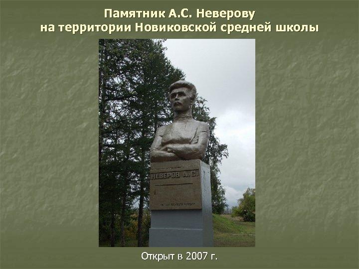 Памятник А. С. Неверову на территории Новиковской средней школы Открыт в 2007 г.