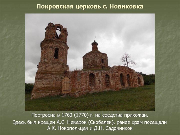 Покровская церковь с. Новиковка Построена в 1760 (1770) г. на средства прихожан. Здесь был